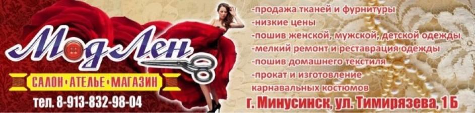 """Ателье """"МодЛен"""""""